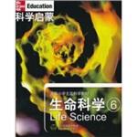 生命科学(6美国小学主流科学教材)/科学启蒙