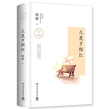 几度夕阳红(pdf+txt+epub+azw3+mobi电子书在线阅读下载)