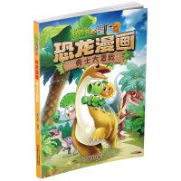 植物大战僵尸2・恐龙漫画 勇士大冒险[6-12岁]
