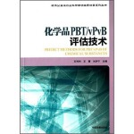 【TH】化学品PBT/vPvB评估技术 石利利,王蕾,刘济宁 中国环境出版社 9787511116383