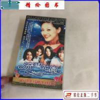 【二手9成新】流星花园超级青春偶像连续剧碟VCD 二十集【原装正