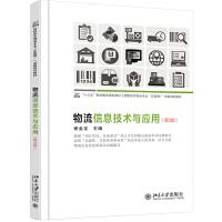 物流信息技术与应用(第3版)
