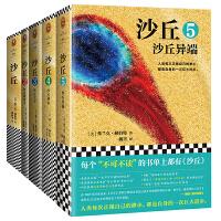 """沙丘1-5大全集(伟大的《沙丘》系列,每个""""不可不读""""的书单上都有《沙丘》!)"""