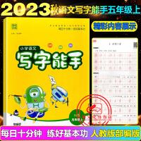 小学语文写字能手五年级上册语文人教版部编版2021秋