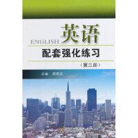 英语配套强化练习:第三册 郑海涛 9787564148928