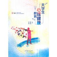 大学生心理健康教育 谢金凤 刘秋菊 9787040494846