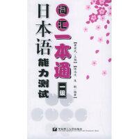 日本语能力测试词汇一本通(一级)