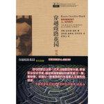 穿越歧路花园――司马贺传 (美)克劳瑟-海克 ,黄军英 9787542849113 上海科技教育出版社