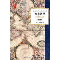 房龙地理(大师经典文库)(英文版)――房龙地理,配以房龙独家绘制的手绘图片,讲述地理之上的人文