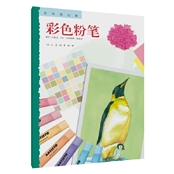 色彩随心画 彩色粉笔 色彩学习基础练习的范本 美术绘画学习的必备各大院校美术设计专业学生必备 用彩色粉笔给各种画上色的速成技法书,它主要针对的人群为非美术专业绘画初级爱好者,让他们在短期之内对书能够掌握基本彩色粉笔的使用