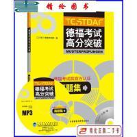 【二手9成新】正版 德福考试高分突破真题集(配MP3) 外语教学与研