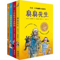 大卫・少年幽默小说系列(第一辑全4册)