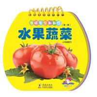 海豚宝宝翻翻乐・水果蔬菜