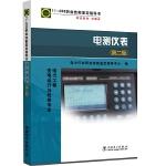 11-058 职业技能鉴定指导书 电力工程变电运行与检修专业 电测仪表(第二版)