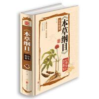 【二手旧书8成新】《本草纲目》彩色图鉴 (明)李时珍,李叶 9787550236738