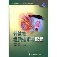 【二手旧书8成新】计算机组网技术与配置/ 徐其兴 9787040221176
