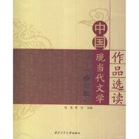 【二手书9成新】 中国现当代文学作品选读 肖涛 等 西北工业大学出版社 9787561238844