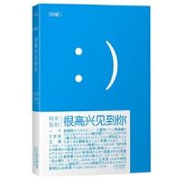 【二手书9成新】 一个1:很高兴见到你 韩寒 天津人民出版社 9787201087979