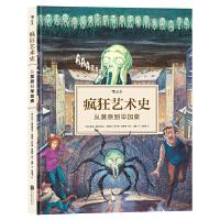 疯狂艺术史:从莫奈到毕加索 Au fil de l'Art volume 2
