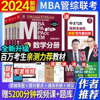 mba教材2020 mba联考数学+英语+写作+逻辑四分册 mpacc 专硕 199管理类联考综合能力 老蒋鑫全mab