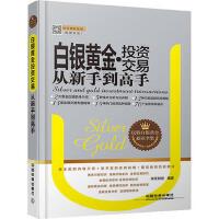 【二手旧书8成新】白银黄金投资交易从新手到高手 华天财经 9787113185923