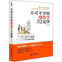 全新正版图书 不可不学的销售学32定律 牧之 立信会计出版社 9787542947093 青岛新华书店旗舰店