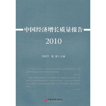 中国经济增长质量报告.2010