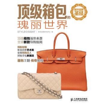 奢华品牌圣经——顶级箱包的瑰丽世界
