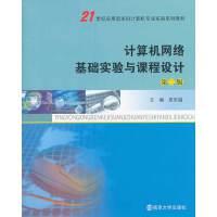 21世纪应用型本科计算机专业实验系列教材/计算机网络基础实验与课程设计(第二版)