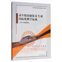 动车组检修技术专业国际化教学标准(公共与基础课程)