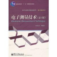 【二手旧书8成新】电子测量技术(第3版 林占江 9787121166259