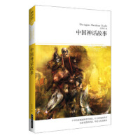 世界文学文库086:中国神话故事(插图本)