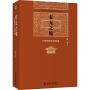 有无之境:王阳明哲学的精神 北京大学出版社