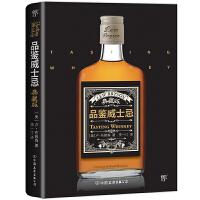 品鉴威士忌典藏版(一本畅销世界的威士忌权威品鉴指南!全新升级豪华软精装典藏版!一本书读懂威士忌,威士忌的百科全书)
