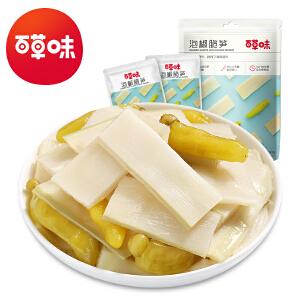 新品【百草味-香辣/泡椒脆笋200gx2袋】笋干竹笋休闲零食即食小吃