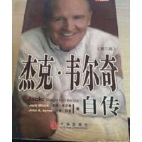 【旧书二手书8新正版】正版二手图书杰克・韦尔奇自传(第二版)9787508601915