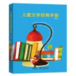 儿童文学经典手册:第九版
