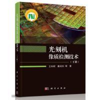 高端光刻机像质检测技术(下册)