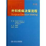 [95新正版二手旧书] 外科疾病决策流程(第5版)