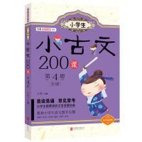小古文200课第四册 方舟 9787550270152