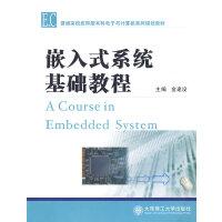 嵌入式系统基础教程