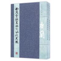 西周青铜器铭文分代史征(全二册)(唐�m著作精�x)
