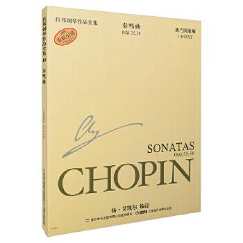 肖邦钢琴作品全集10 奏鸣曲 原版引进 波兰国家版