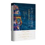 大洋上的绿洲——中国游轮这十年