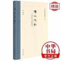 铸以代刻:十九世纪中文印刷变局 中华书局 【精装】