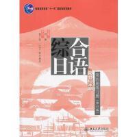 【二手旧书8成新】综合日语第四册练习册(修订版 何琳 9787301237878