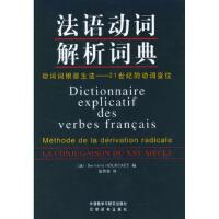 【二手旧书九成新】法语动词解析词典 (法)乌尔卡德 ,张煦智 外语教学与研究出版社 9787560027081