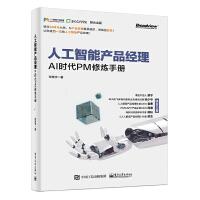 人工智能产品经理――AI时代PM修炼手册