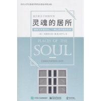 灵魂的居所:建筑与环境设计,一种心灵疗愈的艺术