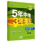 曲一线 初中数学 七年级下册 冀教版 2020版初中同步 5年中考3年模拟 五三